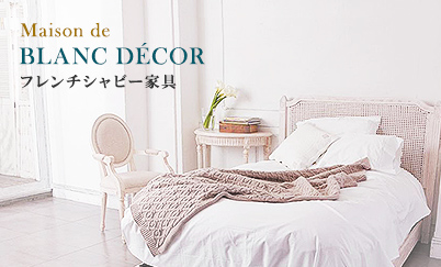 Maison de Blanc décor フレンチシャビー家具