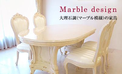 大理石調(マーブル模様)の家具