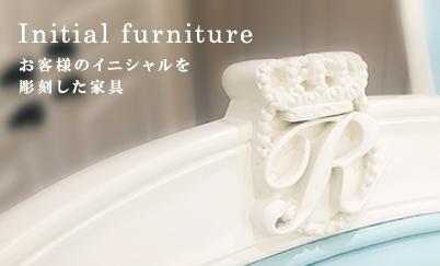 お客様のイニシャルを彫刻した家具