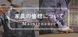 家具の修理について