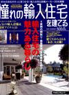 リクルート『憧れの輸入住宅を建てる』2007年SUMMER