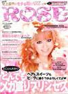 姫系雑誌『ROSE』 Vol.2
