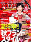 新潮社『ニコラ』10月号(2007年9月1日発売)