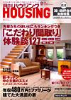 リクルート『月刊ハウジング』2008年8月号