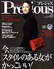 小学館『Precious』2010年12月号