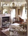 主婦の友社『Bon Chic VOL.5』 2011年9月30日出版