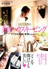 メディアファクトリー『ミセス美香の美的ハウスキーピング すてきな収納・家事Lesson』2012年6月1日出版
