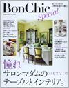 主婦の友社『Bon Chic special』 2013年11月28日出版