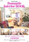 宝島社『CUTiE特別編集 Romantic Interior BOOK』2014年10月21日出版