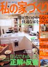 雑誌別冊美しい部屋No.55私の家づくりに掲載されました!