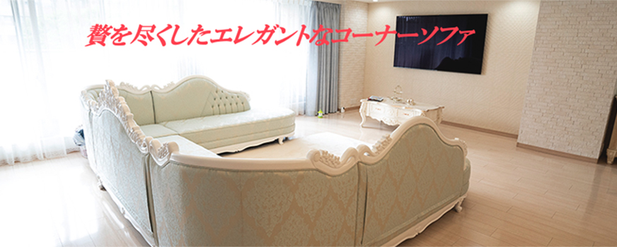 50畳にもおよぶLDKに見合う幅3m超のエレガントなクラシックコーナーソファ